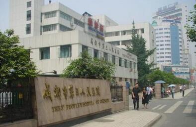 成都市第三人民医院体检中心