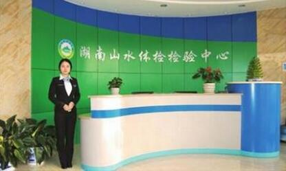 湖南山水體檢中心