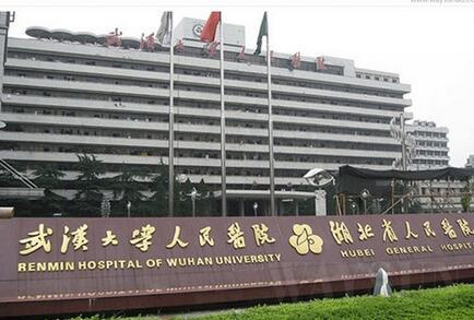 武汉大学人民医院体检中心
