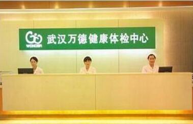 武汉万德健康体检中心