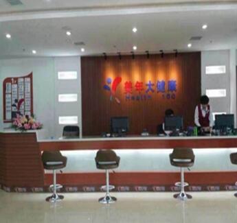 长春美年大健康体检中心(朝阳分院)