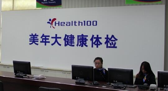 哈爾濱美年大健康體檢中心(道外分院)