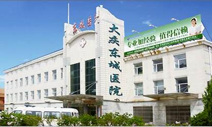 黑龙江大庆东城医院体检中心
