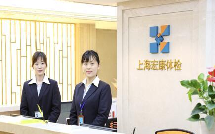 上海宏康体检中心