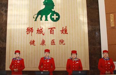 沧州狮城百姓体检中心