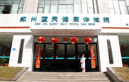 郑州蓝天健康体检中心(商城路)