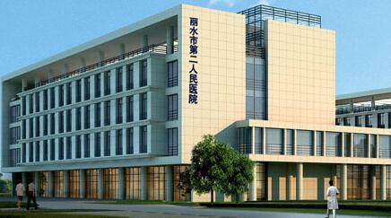 丽水第二人民医院体检中心