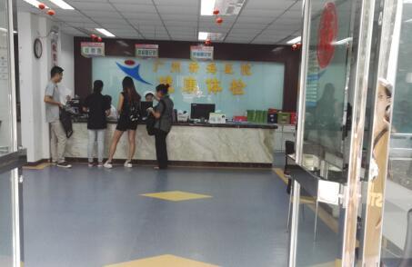 廣州新海醫院體檢中心(廣東藥學院附屬第二醫院)