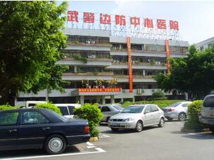 深圳武警邊防醫院體檢中心