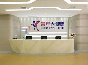 洛阳美年大健康体检中心(洛龙分院)