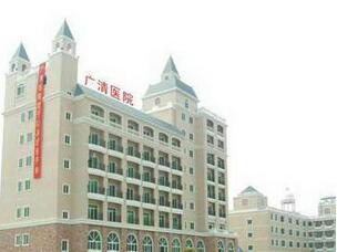 清远市广清医院体检中心