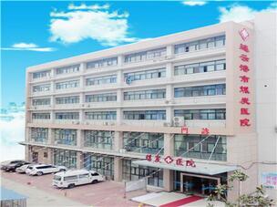 连云港煤炭医院体检中心