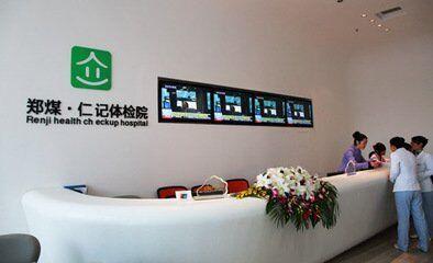 郑州仁记体检中心