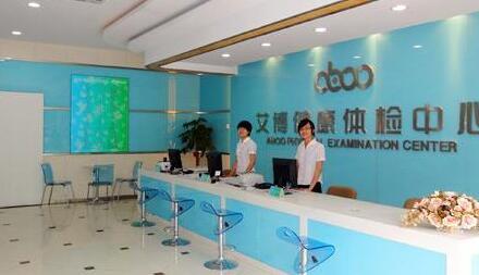 杭州艾博医疗体检中心