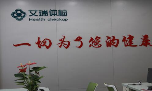 河南商丘艾瑞专业体检中心