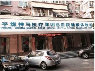 平煤神马医疗集团总医院体检中心