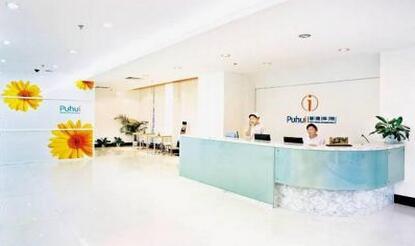 西安普惠体检中心(劳动南路分院)