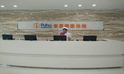 普惠武漢體檢中心