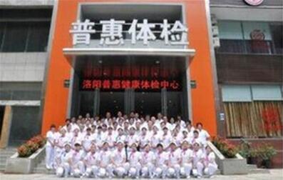 洛阳普惠体检中心