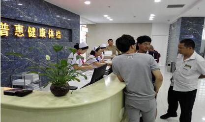 普惠银川体检中心