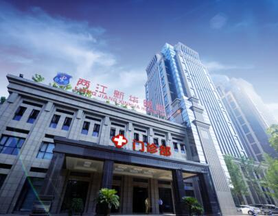 重庆两江新华医院体检中心