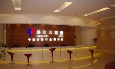 深圳美年大健康体检中心红岭分院(福田红岭)