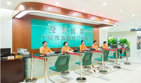 广州爱康国宾林和西中泰体检中心