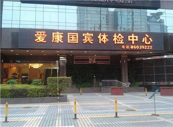 愛康國賓深圳華強分院