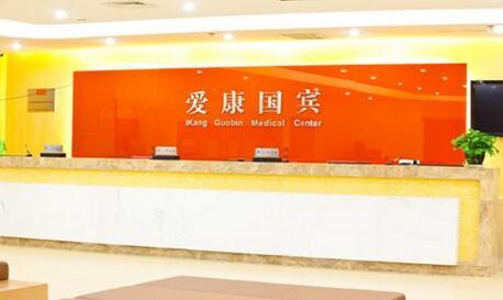 上海爱康国宾浦东八佰伴体检中心