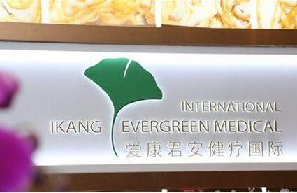 爱康君安健疗国际广州旗舰中心