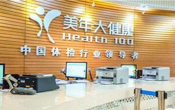 成都美年大健康体检中心(奥亚医院)