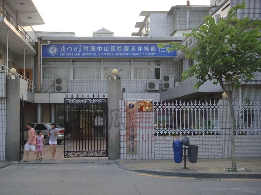 廈門中山醫院體檢中心廈禾分部
