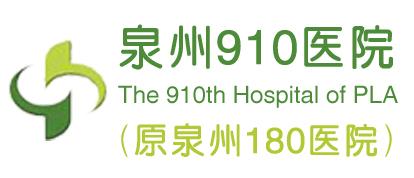 泉州910醫院體檢中心(原泉州180醫院)
