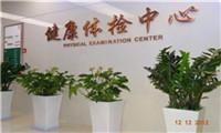 北京医院体检中心