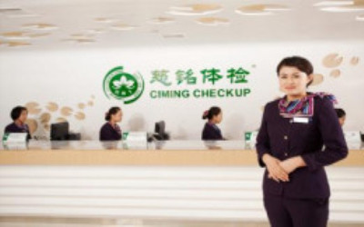 北京慈铭体检中心(公主坟分院)