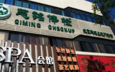 北京慈铭体检中心(上地辉煌分院)