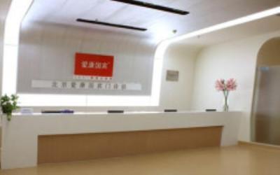 北京爱康国宾体检中心(宣武门分院)