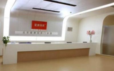 北京爱康国宾亚运村慧忠北里体检中心