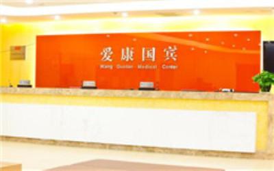 北京爱康国宾西直门体检中心