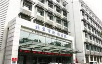 北京市隆福医院体检中心