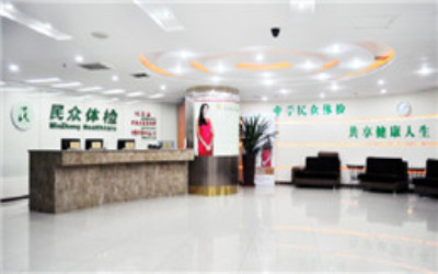北京民众体检中心(安贞分院)