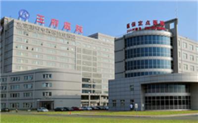 北京王府医院体检中心