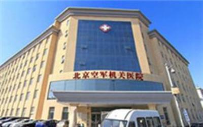 北京军区空军机关医院体检中心