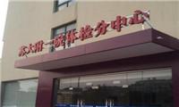 苏大附一院体检中心(平江分院)