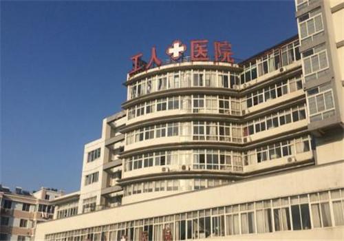宿迁市工人医院体检中心