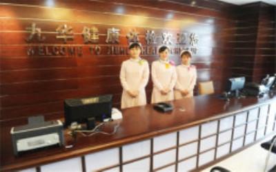 天津九華健康管理體檢中心