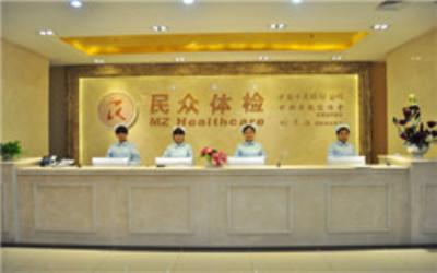 天津民众体检中心华苑分院