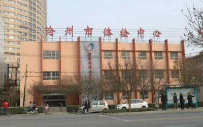 沧州市中心医院体检中心