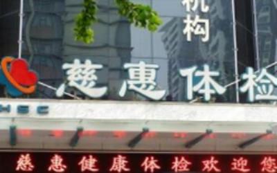沧州慈惠体检中心