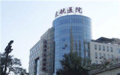 太原市太航医院体检中心